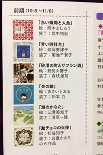 小川未明12冊の絵本