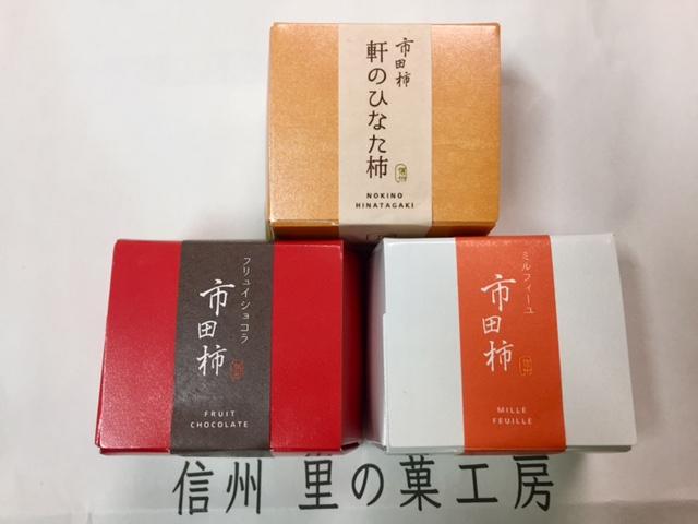 市田柿のデザート